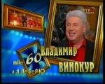 Винокур: Бенефис - мне 60, а я не верю! (2008 год)