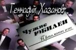 Геннадий Хазанов - Чужие Юбилеи