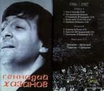 Геннадий Хазанов Антология 1986-87 гг [mp3]