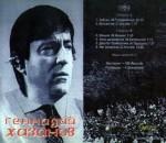 Геннадий Хазанов Антология 1989 г [mp3]