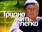 """Концерт Задорнова """"Трудно жить легко"""" 2010"""